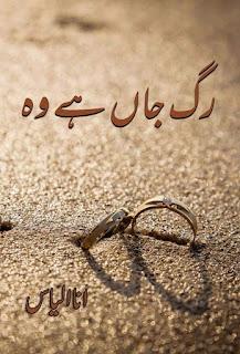 Rug E Jaan Hai Woh Novel By Ana Ilyas Pdf Free Download