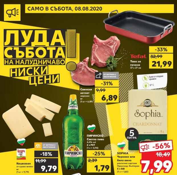 кауфланд ЛУДА СЪБОТА 08.08 2020
