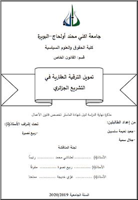 مذكرة ماستر: تمويل الترقية العقارية في التشريع الجزائري PDF