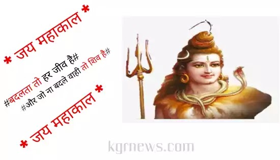 mahadev quotes in hindi- lord shiva hd images- quotes on shiva- bholenath pics- lord shiva quotes- bholenath pics- shiva quotes