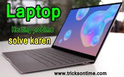 लैपटॉप को गर्म बार बार होने से कैसे बचाए इन हिंदी