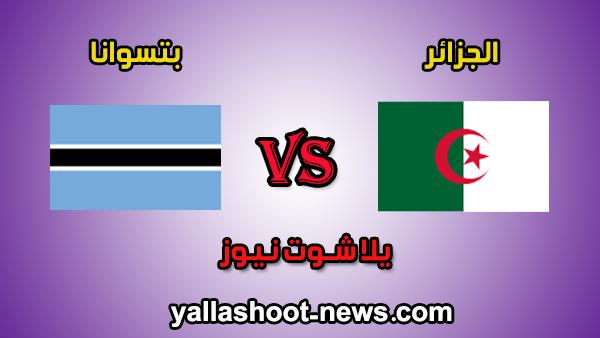 نتيجة مباراة الجزائر وبتسوانا اليوم 18-11-2019 يلا شوت في تصفيات كأس أمم أفريقيا