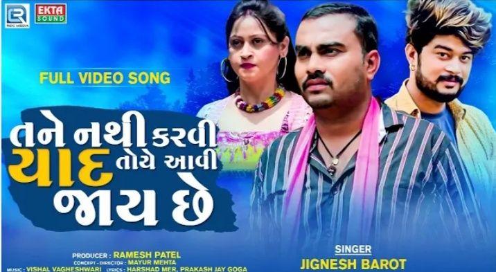 Tane Nathi Karvi Yaad Toye Aavi Jaay Chhe Lyrics-jignesh kaviraj
