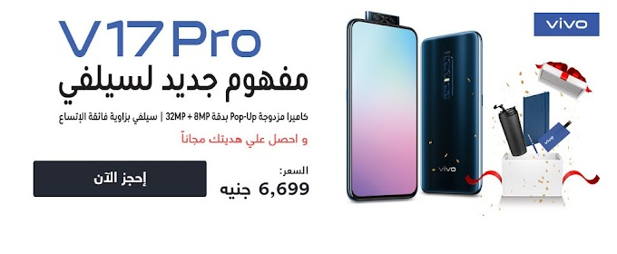موبايل فيفو V17 برو بسعر 6699 جنيه على سوق مصر