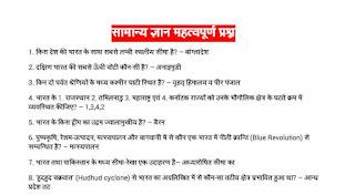 General Knowledge One Liner PDF