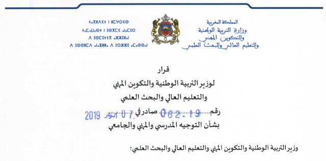 قرار وزاري رقم 062-19 بشأن التوجيه المدرسي والمهني والجامعي