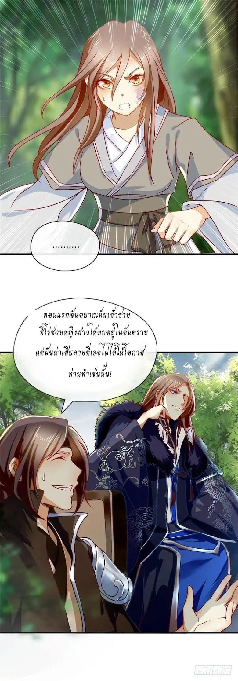 The Evil King s Wicked Consort - หน้า 11