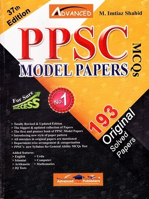 PPSC 38th Edition Solved Past Papers By Imtiaz Shahid