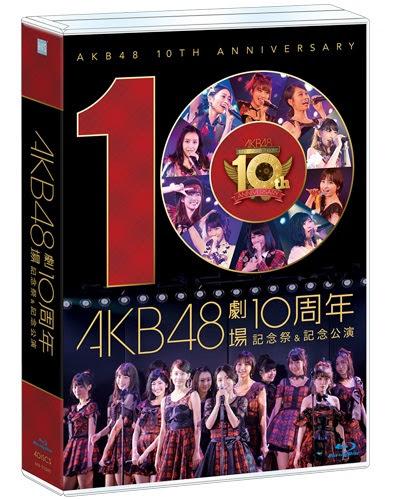 161130 AKB48劇場10周年 記念祭&記念公演