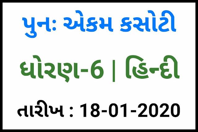 STD 6 Hindi Punah Kasoti (Re-Test) for Unit Test Date 18/01/2020