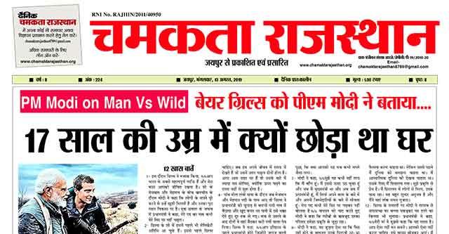 दैनिक चमकता राजस्थान 13 अगस्त 2019 ई-न्यूज़ पेपर