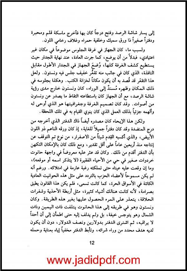 pdf تحميل كتاب 1984 تأليف جورج أورويل