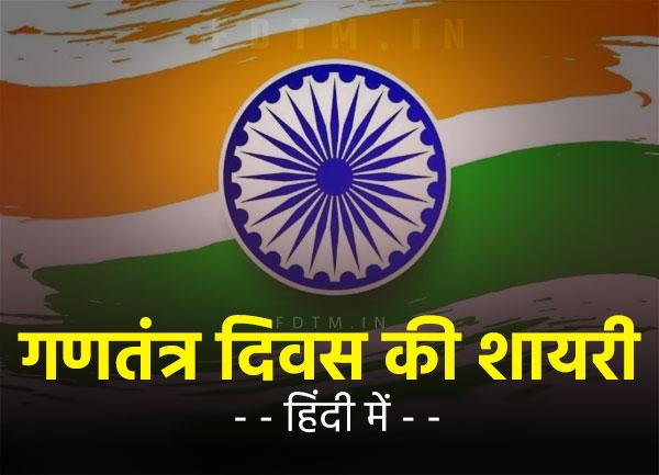 Republic Day Shayari & Status in Hindi