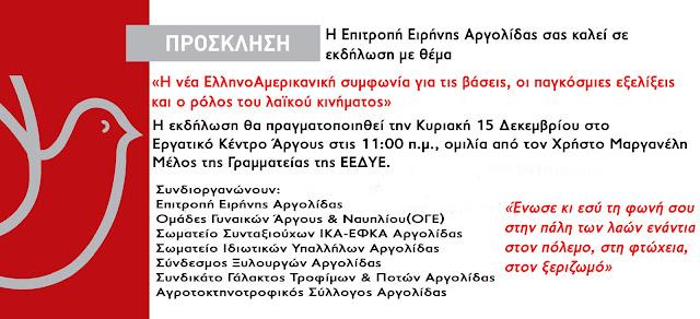 """Εκδήλωση της Επιτροπής Ειρήνης Αργολίδας με θέμα: """"Η νέα ΕλληνοΑμερικανική συμφωνία για τις βάσεις"""" (βίντεο)"""
