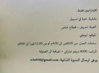 موقع تسهيل للوظائف ابوظبي 2019
