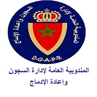DGAPR-ALWADIFA-2018