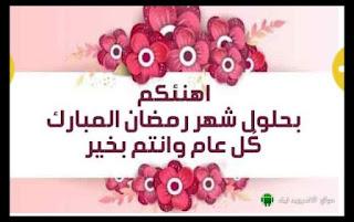 messages congratulatory Ramadan
