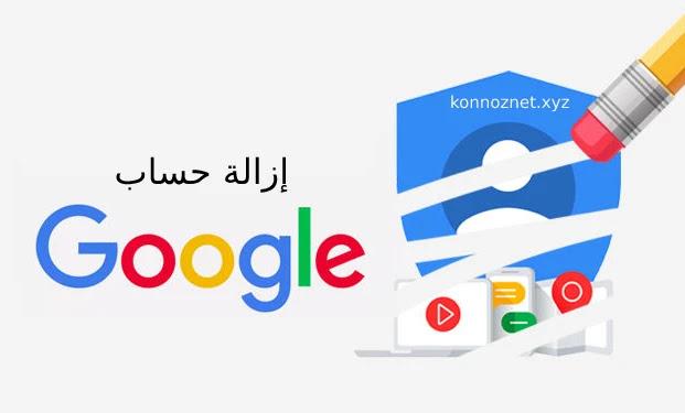إزالة حساب Google