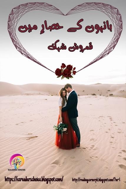Bahon ke hissar main novel by Qamrosh Shehk Episode 1 pdf