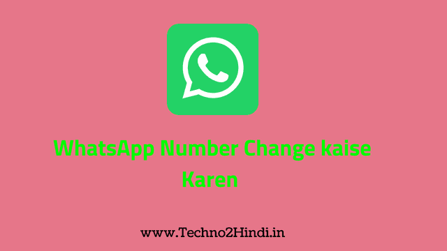 change WhatsApp number in phone in hindi