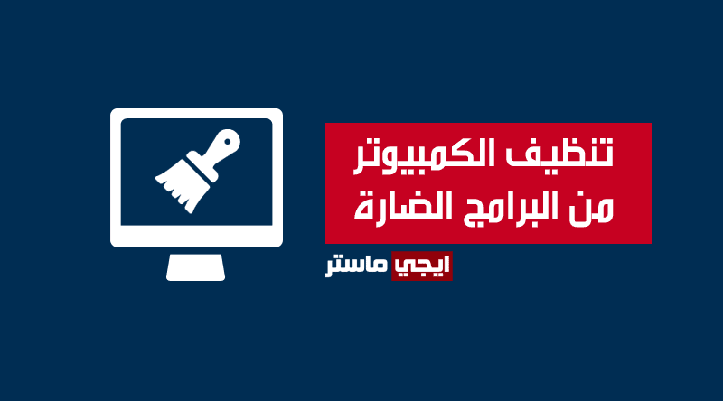 كيفية تنظيف الكمبيوتر من البرامج الضارة مجانا
