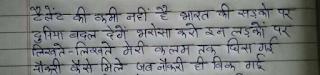 Berojgari @ Desh Rakshak News