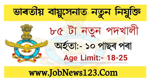 Indian Air Force Recruitment 2021: