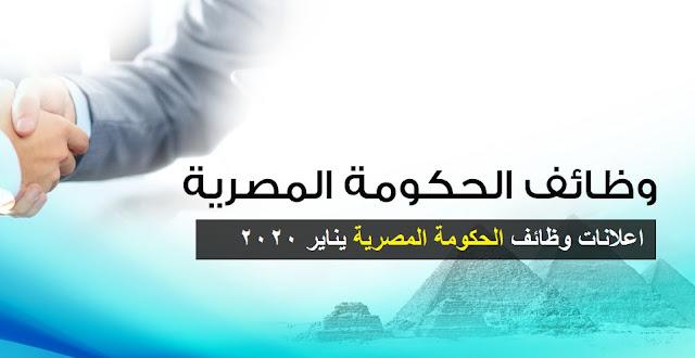 اعلانات وظائف الحكومة المصرية يناير 2020 - وظائف حكومية 2020 قدم الان