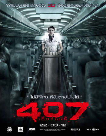 Poster Of 407 Dark Flight 2012 Dual Audio 720p BRRip [Hindi - Thai] ESubs Free Download Watch Online Worldfree4u