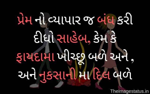 Attitude Status In Gujarati With Images