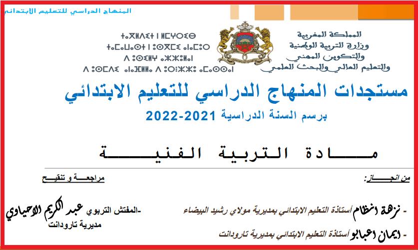 مستجدات المنهاج الدراسي للتربية الفنية 2022 2021 pdf