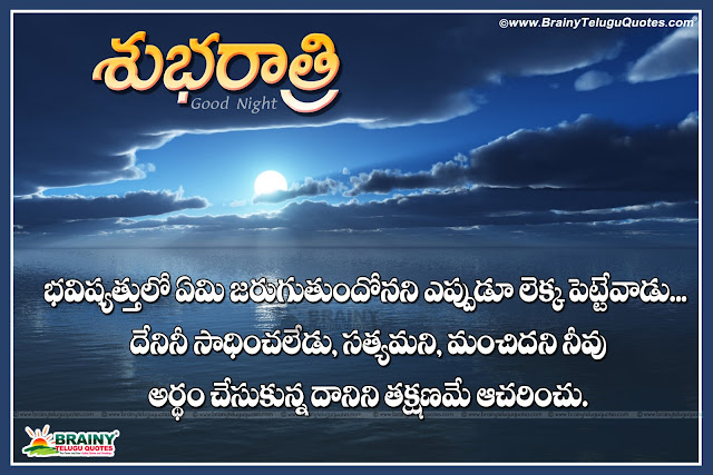 Here is Telugu good night messages greetings, Online Good night wishes and greetings for friends, Best Telugu good night messages text messages for friends, Nice good night wallpapers images picture messages.Best telugu good night images and messages, top Telugu good night top Messages online, Awesome Telugu Language Good night Wishes, Subharatri Quotations online, Telugu Top Good night Quotes Wallpapers, Awesome Telugu Good night Messages online, Good Night Telugu Nice Messages, Good night Cute baby images online. Good Night Today Quotes in Telugu, Cute Telugu Good night Thoughts Messages