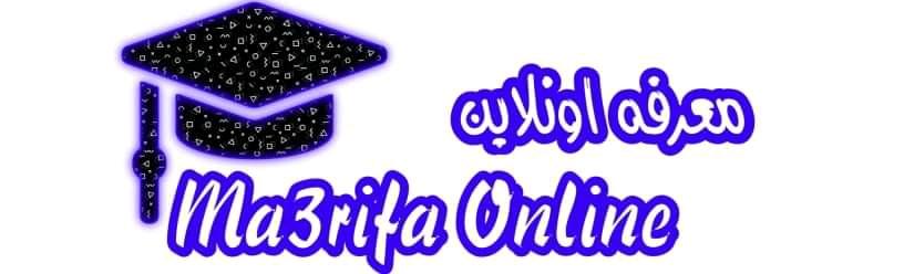معرفة أون لاين Ma3rifa Online