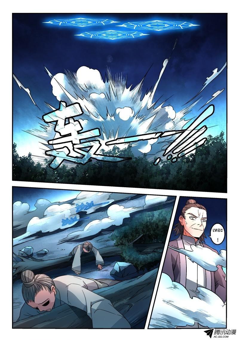 อ่านการ์ตูน Spirit Blade Mountain 119 ภาพที่ 4