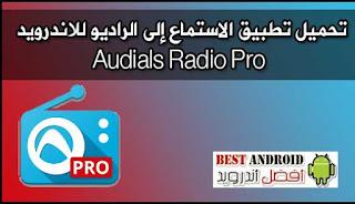 تحميل تطبيق الاستماع إلى الراديو للاندرويد Audials Radio Pro