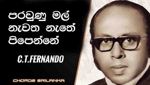 Parawunu Mal Chords, C.T.Fernando Songs, Parawunu Mal Song Chords, C.T.Fernando Songs Chords, Sinhala Song Chords,