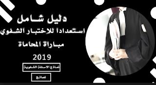 المواضيع الواجب مراجعتها وبعض الاسئلة في الاختبار الشفوي لمهنة المحاماة 2019