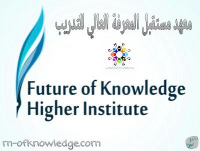 معهد مستقبل المعرفة العالي النسائي للتدريب