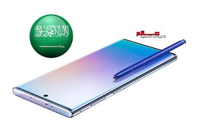 سعر سامسونج جالاكسي نوت samsung note 10 في السعودية سعر و مواصفات Samsung Galaxy Note 10 في السعودية  سعر هاتف/موبايل سامسونج جالكسي نوت samsung galaxy NOTE 10 في السعودية