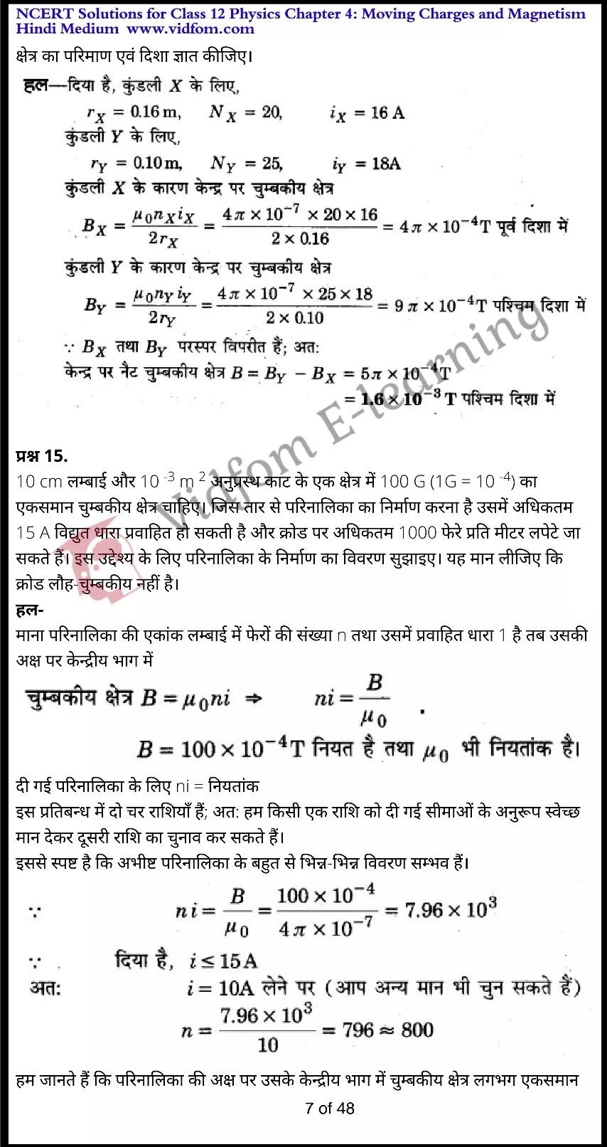 class 12 physics chapter 4 light hindi medium 7