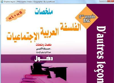 الثانية بكالوريا آداب:برنامج للملخصات و الامتحانات