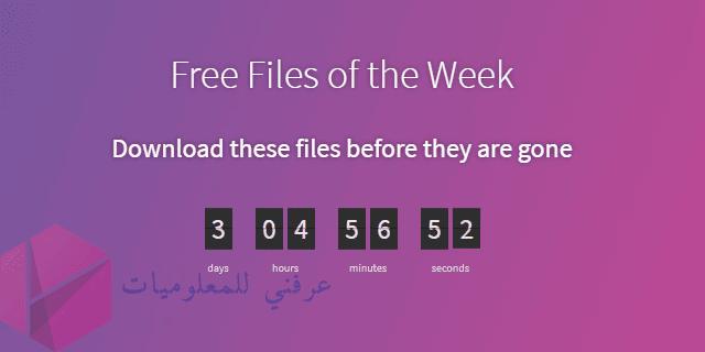 شرح قسم free files of week في موقع codester