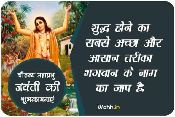 ,  Best Chaitanya Mahaprabhu Jayanti Quotes In Hindi