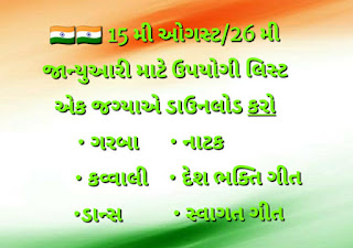 15 August /26 January Dance Programme Usefull Dance And Song List
