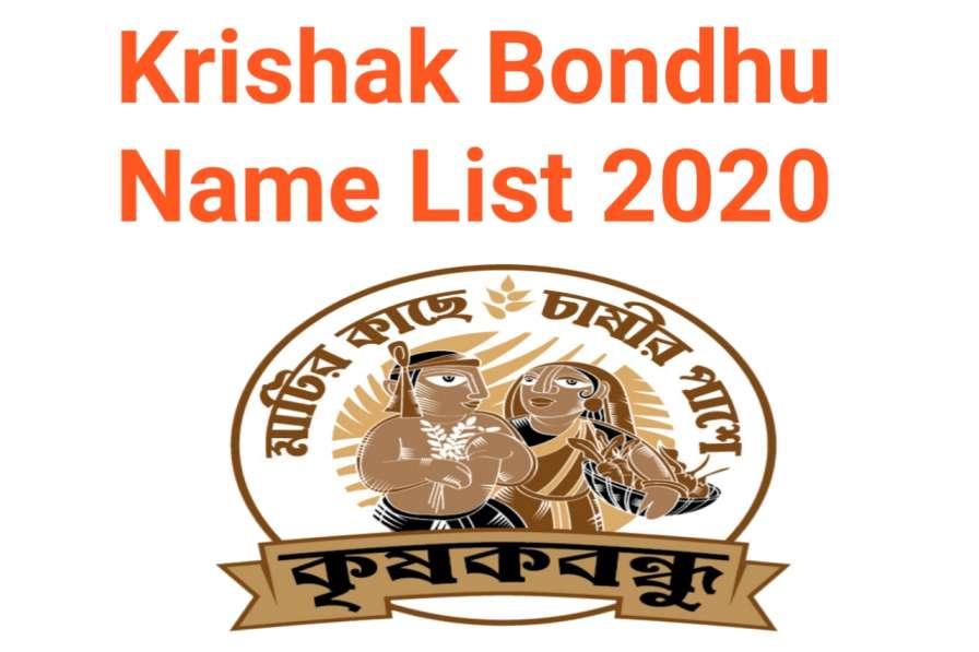 krishak Bondhu Name list