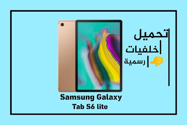 تحميل خلفيات Samsung Galaxy Tab S6 Lite الرسمية بجودة عالية