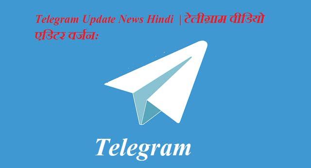 Telegram Update News Hindi  | टेलीग्राम वीडियो एडिटर वर्जन