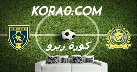 مشاهدة مباراة النصر والتعاون بث مباشر اليوم 27-9-2020 دوري أبطال أسيا