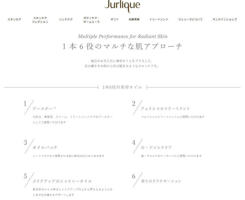 ジュリークのオイル美容液の6つの使い方のリスト画像