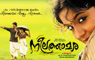 Anuraga vilochananayi lyrics in malayalam